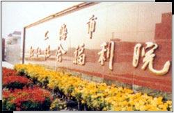松江社会福利院