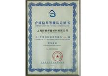 05-06信用等级证书